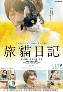 日本電影<<旅貓日記>>換票証兩張