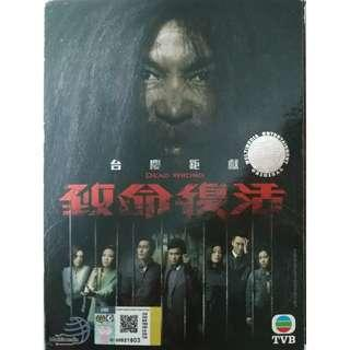Hong Kong TVB Drama DVD Box Set: Dead Wrong 致命復活 6-Disc Complete DVD Box Set