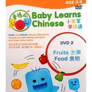 Baby Learns Chinese Fruits Food Age 0-6 小宝宝学汉语 DVD
