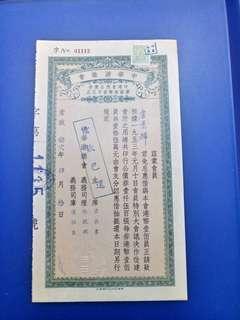 霍英東先生係香港中華游樂會改健會所公債券主席,貼有印花15仙