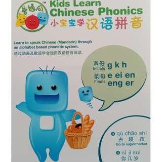 Baby Learns Chinese Phonics Go to Supermarket Age 3-12 小宝宝学汉语拼音 DVD