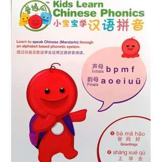 Baby Learns Chinese Phonics Greetings Age 3-12 小宝宝学汉语拼音 DVD