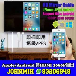 Mobile to TV support iPhone, Android 手機/平板 輸出電視 即插即用 免安裝 Mobile to TV(HDMI) Fit for iPhone/iPad/Android