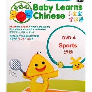 Baby Learns Chinese Sports Age 0-6 小宝宝学汉语 DVD
