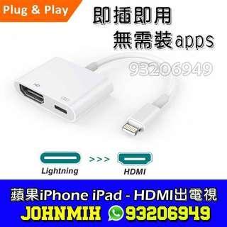 Lightning to HDMI Adapter, iPhone iPad 手機平板 HMDI 出電視, iPhone to HDMI Cable 1080P