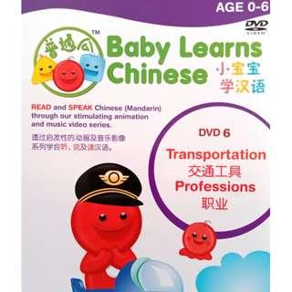 Baby Learns Chinese Transportation Professions Age 0-6 小宝宝学汉语 DVD