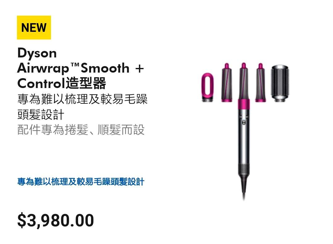 全新Dyson Airwrap Smooth+Control香港行貨