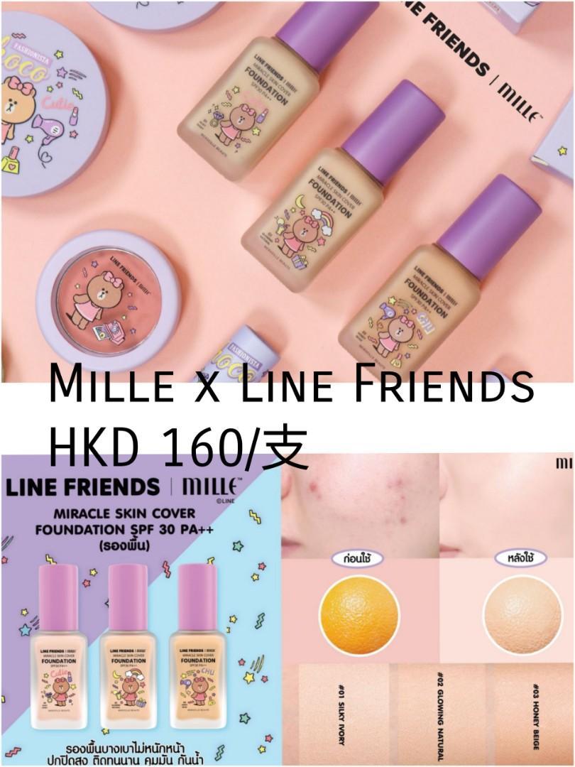 Mille x Line Friends BBcm cream 粉底液 粉底