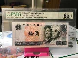 JJ02896344 PMG 65 EPQ UNC 評級幣 1980年中國人民幣 10元