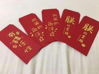 🚚 (全新)紅包袋5個