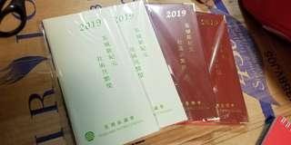2019年記事簿紅色(厚庄)綠色(薄庄)