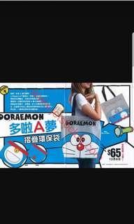 U magazine x Doraemon 多啦a夢環保袋