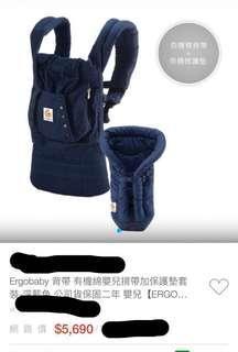 🚚 Ergo baby 有機棉款+心型保護墊