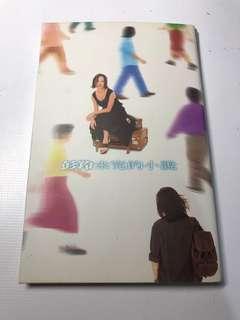 彭羚 未完的小說(頭版CD)