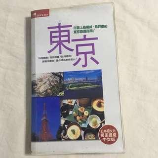 日本東京旅遊書(04 年)
