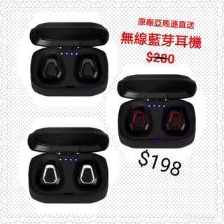 Amazon藍芽無線耳機(連充電盒)