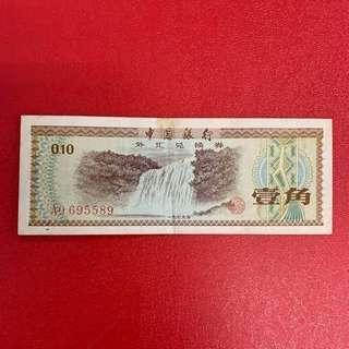 1979年中國銀行壹角外匯兌換券