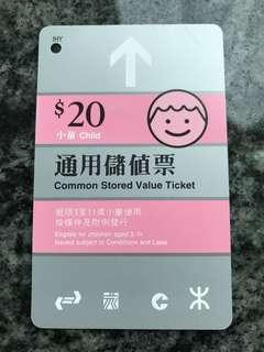 地鐵車票、小童通用儲值票(包郵寄費)