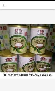 🚚 1罐149元 馬玉山無糖杏仁粉450g