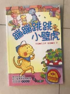 Chinese HYPY book for lil' kids 蹦蹦跳跳小壁虎