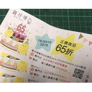 (16/12/2018 到期) 雞仔嘜 chicks 正價 65 折 coupon 折扣卷 優惠劵