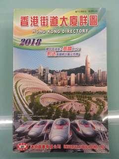 香港街道大廈詳圖 2018