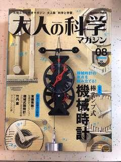 大人之科學 vol.08 機械時計