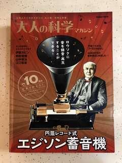 大人之科學 10th 週年版蓄音機