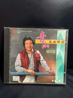 青山 名曲精選 CD sony版