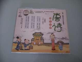 唐詩卡通画面VCD