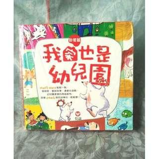 二手我家也是幼兒園啟蒙篇內有1組魔法字卡 1個Magic Wand魔法卡匣 1片CD 1片DVD 1本魔法秘笈