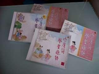 念唐诗学普通话,書十CD