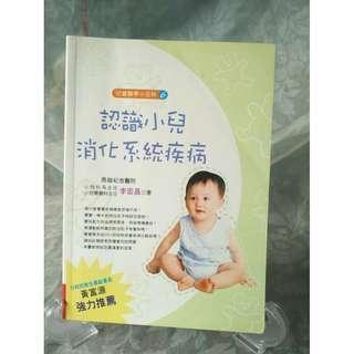 二手認識小兒消化系統疾病