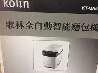 🚚 歌林全自動智能麵包機