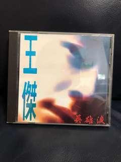 王杰 英雄淚 CD 飛碟 ufo 版