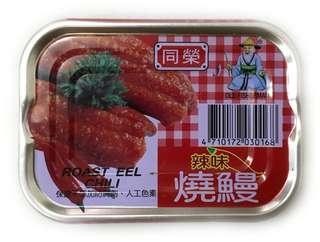 【宅配免運費】【免運】【同榮】紅燒鰻【辣味】【24罐】