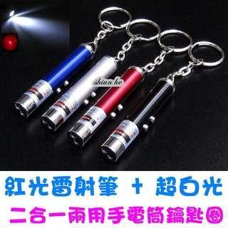 🚚 紅光雷射筆 +白光手電筒 兩用鑰匙圈款 二合一兩用手電筒 (開會簡報必備)【1D6A】