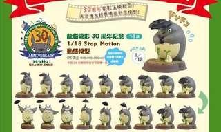 全新 Donguri Republic 橡子共和國 龍貓電影30周年紀念 1/18 Stop Motion 動態模型連限定特別版共 19 盒 Studio Ghibli 聖誕禮物 Xmas Gift Present