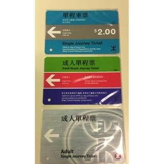 MTR vintage train tickets地鐵懷舊車票