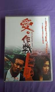 DVD 愛·作戰 陳奕迅