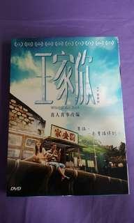 DVD 王家欣