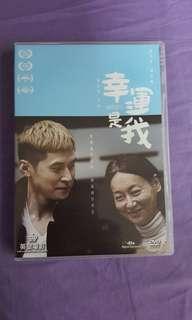 DVD 幸運是我 惠英紅 陳家樂