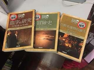 3 Sherlock Holmes' Novels/ 3本福尔摩斯探案集