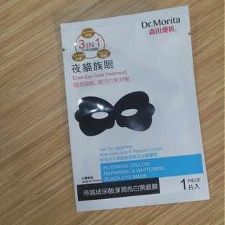 Dr. Morita Dark Eye Circle Treatment