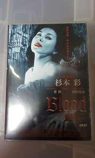 DVD 血慾
