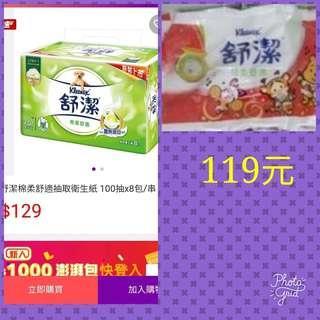 🚚 【12/12☆免運費☆】【不指定品牌抽取式衛生紙】100抽×8包