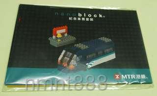 MTR 港鐵 地鐵 Nano block lego 模型車 紀念車票 一套