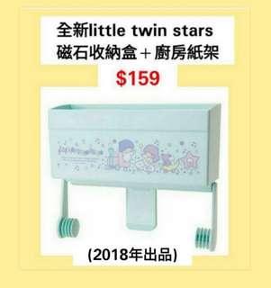 Little twin stars 磁石收納盒+廚房紙巾架(全新)