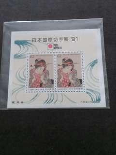 全新日本1991年國際切手展小全張