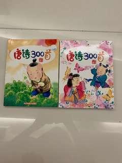 唐诗300首(两本)with CD